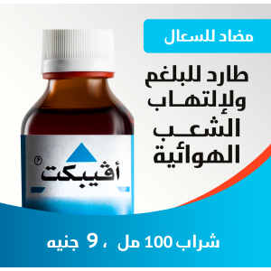 AVIPECT SYRUP 100ML