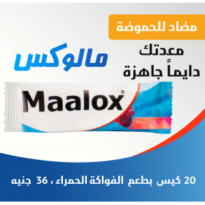MAALOX SACHETS SUSP RED FRUITS