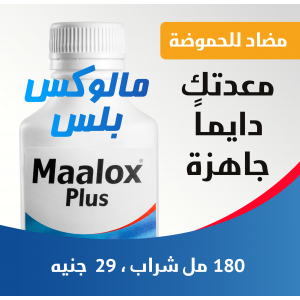 MAALOX 180ML SUSP