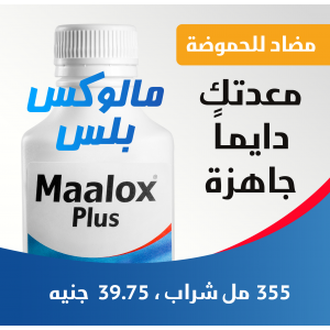 MAALOX 355ML SUSP