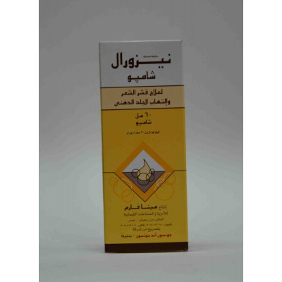 nizoral shampoo anti dandruff 60 ml